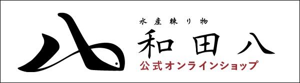 和田八蒲鉾オンラインショップ