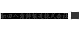 和田八蒲鉾製造株式会社