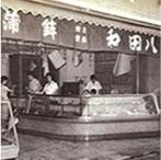 和田八の歴史・沿革