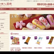和田八公式オンラインショップオープン!