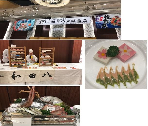 「大阪の旨いもんをひろめよう!  2017 新年の大試食会」